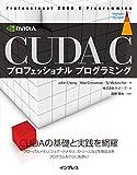 CUDA C プロフェッショナル プログラミング impress top gear