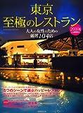 東京至極のレストラン 2010年版(SEIBIDO MOOK)