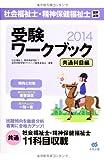 社会福祉士・精神保健福祉士国家試験受験ワークブック2014(共通科目編)