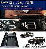 (エスエスケイプロダクト)BMW X5 F15 X6 F16 センターコンソールトレイ ぴったりフィット シートハンガーフック付 フィットしないは場合返品保証