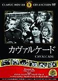 カヴァルケード [DVD]