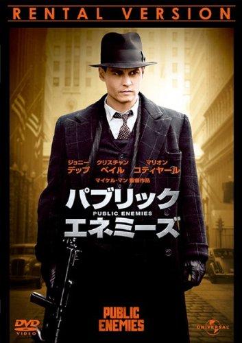 パブリック・エネミーズ PUBLIC ENEMIES [ジョニー・デップ]  [DVD]