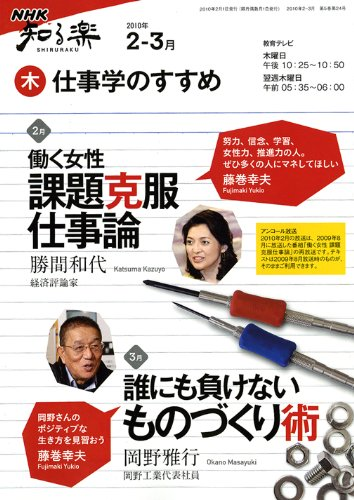 仕事学のすすめ 2010年2-3月 (NHK知る楽/木)