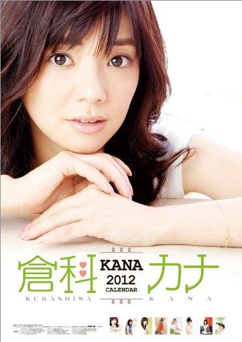 倉科カナ [2012年 カレンダー]