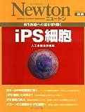 iPS細胞―再生医療への道を切り開く 人工多能性幹細胞 (ニュートンムック Newton別冊)