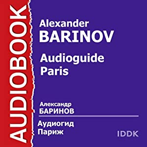 Audioguide: Paris [Russian Edition] | [Alexander Barinov]