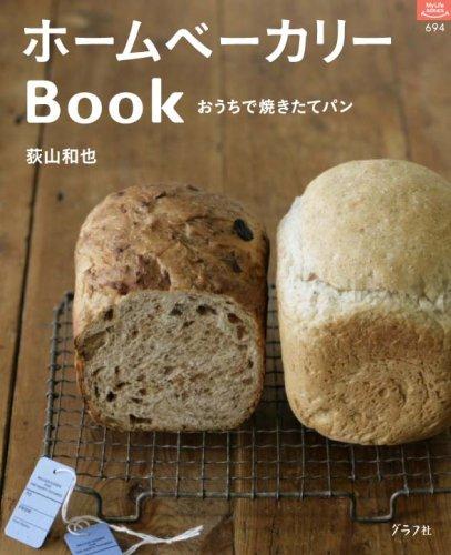 ホームベーカリーBook―おうちで焼きたてパン