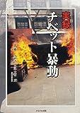実録チベット暴動