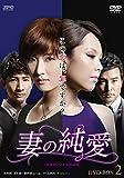 妻の純愛<台湾オリジナル放送版>DVD-BOX1[DVD]
