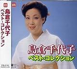 島倉千代子 ベスト・コレクション