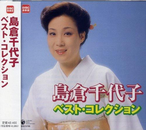 島倉千代子の画像 p1_12