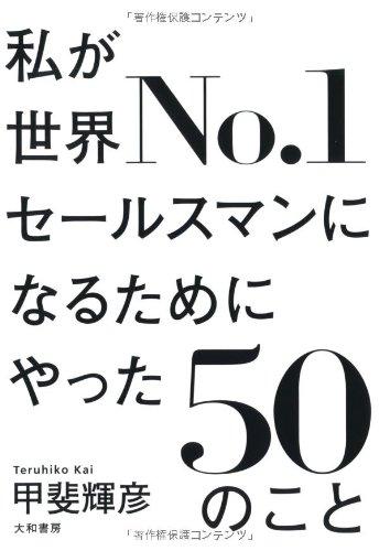 私(わたし)が世界No.1セールスマンになるためにやった50のこと