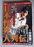 日本怪死人列伝 (バンブー・コミックス)