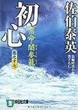 初心―密命・闇参篭〈巻之十七〉(祥伝社文庫)