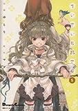 ちいさいお姉さん 5 (電撃コミックス EX 電撃4コマコレクション 140-5)