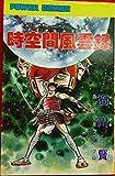 時空間風雲録 (1979年 / 石川 賢 のシリーズ情報を見る