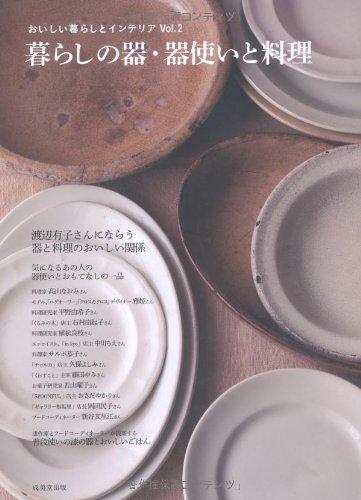 暮らしの器・器使いと料理