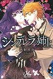 シンデレラの姉上 (メリッサ) / 秋野 真珠 のシリーズ情報を見る