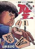 聖(さとし)-天才・羽生が恐れた男-(1)【期間限定 無料お試し版】 (ビッグコミックス)[Kindle版]