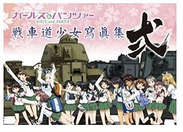 ガールズ&パンツァー 戦車道少女寫眞集 弐