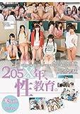 【Amazon.co.jp限定】205X年、性教育。光クラブ×ミニマム≪Amazon.co.jp限定デザイン:書き下ろしイラストカード≫ [DVD]