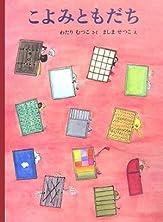 こよみともだち (日本傑作絵本シリーズ)