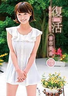 音市美音 復活 [DVD]