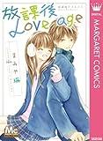 放課後Love age (マーガレットコミックスDIGITAL)
