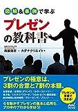 図解&事例で学ぶプレゼンの教科書