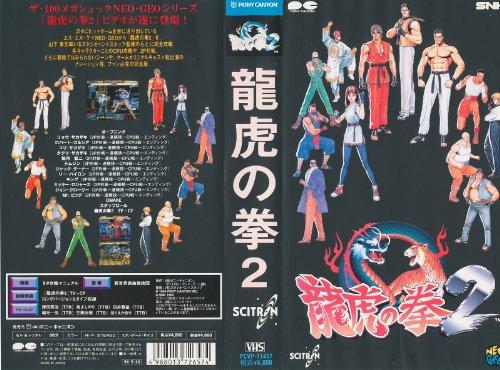 龍虎の拳2 [VHS]