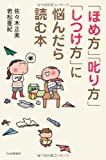 北海道七飯町の小学2年生の置き去り・行方不明事件(無事保護):推測的なストーリーと真相