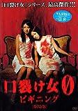 口裂け女0~ビギニング~[DVD]