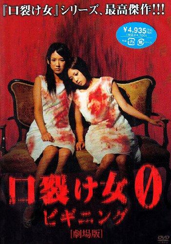 口裂け女0~ビギニング~ [DVD]