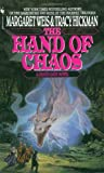 Margaret Weis Deathgate: Hand of Chaos 5 (Death Gate Cycle)
