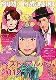 MUSIC MAGAZINE (ミュージックマガジン) 2013年 01月号 [雑誌]