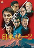 日本統一2 [DVD]