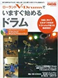 ローランドV・Drumsでいますぐはじめるドラム (CD付) (シンコー・ミュージックMOOK)