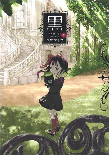 黒─kuro─ 2 (ヤングジャンプコミックス)