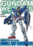 ガンダムウェポンズ 機動戦士ガンダムOO編 (ホビージャパンMOOK 241)