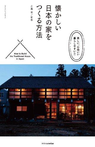 懐かしい日本の家をつくる方法 (エクスナレッジムック)