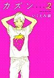カズン 2巻 (FEEL COMICS)