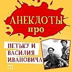 Anekdoty pro Pet'ku i Vasilija Ivanovicha [Jokes about Petka and Vasily Ivanovich] | Petr Ivanov