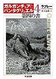 ガルガンチュアとパンタグリュエル〈4〉第四の書 (ちくま文庫)