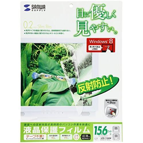 サンワサプライ LCD-156W 液晶保護フィルム