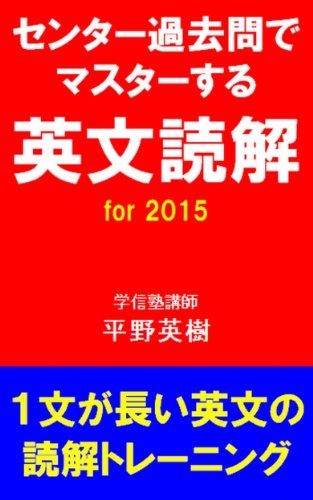 センター過去問でマスターする英文読解 for 2015