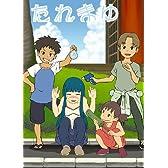 たれまゆ [DVD]