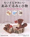 ちいさなかわいいあみぐるみと小物 (レディブティックシリーズ no. 2761)