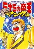 ミナミの帝王ヤング編 3 (ニチブンコミックス)
