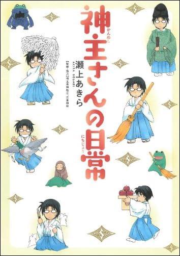 神主さんの日常 (マッグガーデンコミックス コミックエッセイシリーズ)