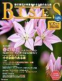 BISES (ビズ) 2009年 02月号 [雑誌]